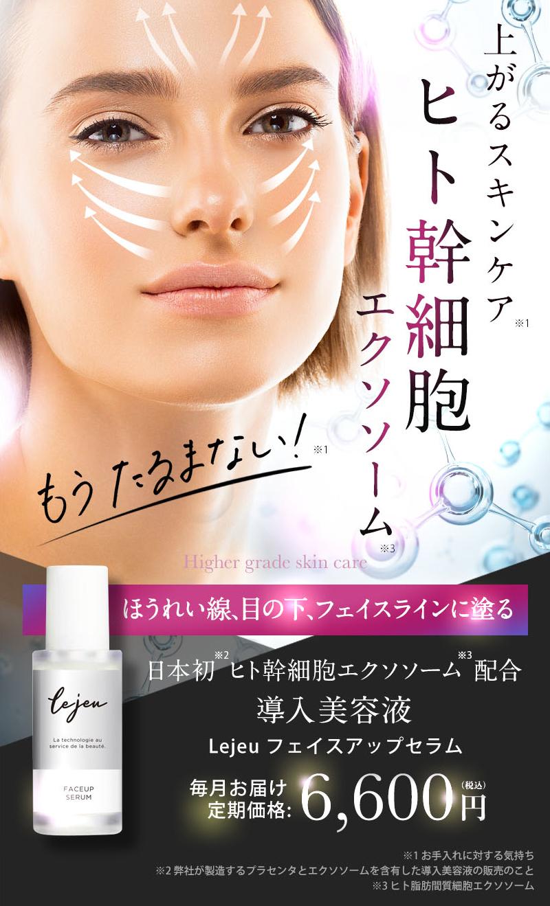 上がるスキンケア 日本初生ヒト幹細胞配合導入美容液 Lejeu ルジュ フェイスアップセラム 毎月お届け定期価格 6,600円(税込)