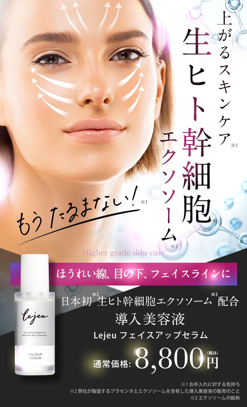 上がるスキンケア 日本初生ヒト幹細胞配合導入美容液 Lejeu ルジュ フェイスアップセラム