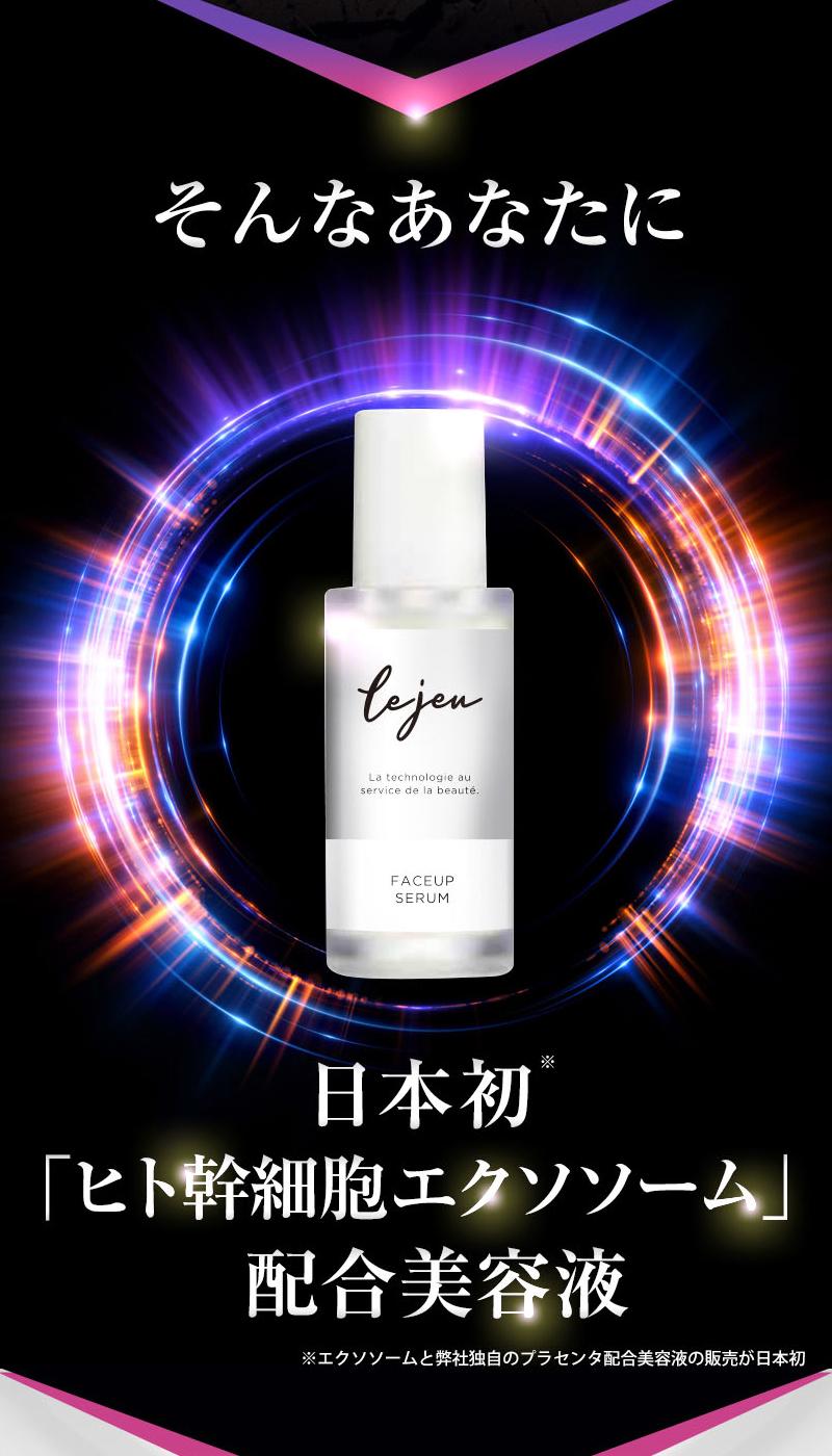 そんなあなたに 日本初配合「生ヒト幹細胞エクソソーム」配合美容液